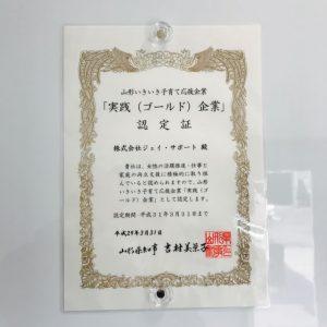 山形いきいき子育て応援企業「実践(ゴールド)企業」の認定を受けました。